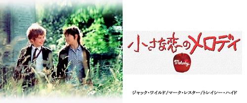 小さな恋のメロディ.jpg