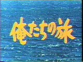 俺たちの旅.jpg