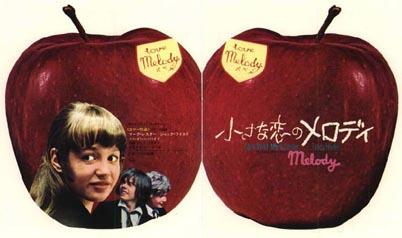 小さな恋のメロディ3.jpg