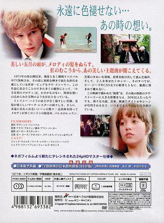 小さな恋のメロディ2.jpg